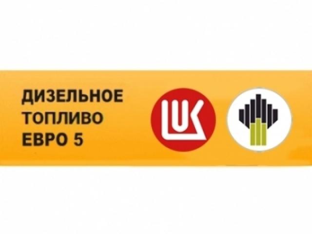 Топливо Лукойл