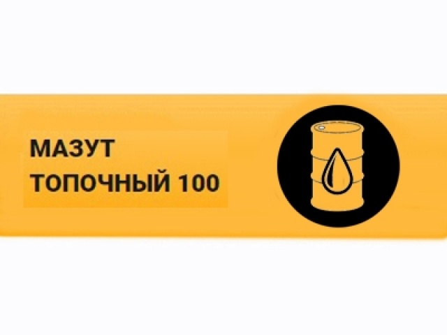 Мазут топочный 100
